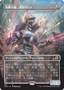 Crystalline Giant (borderless) (Japanese)