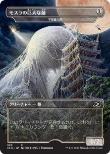 Mysterious Egg (borderless) (Japanese)
