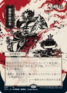 Demonic Tutor (2) (showcase) (Japanese)